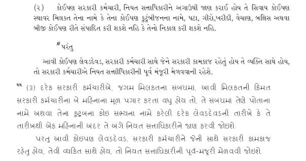 ગુજરાત રાજ્ય સેવા (વર્તણૂક) નિયમો - ૧૯૭૧ના નિયમ ૧૯(૨) અને (૩)
